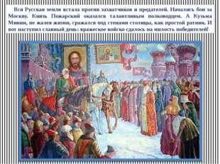 Вся Русская земля встала против захватчиков и предателей. Начались бои за Мо