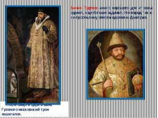 После смерти царя Ивана Грозного московский трон зашатался. Борис Годунов мн