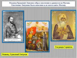 Рязанец Прокопий Ляпунов собрал ополчение и двинулся на Москву. Ополчение Ля