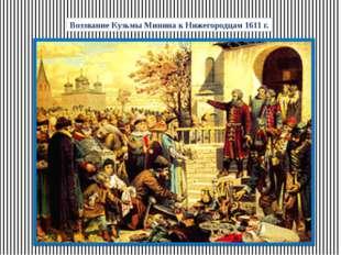 Воззвание Кузьмы Минина к Нижегородцам 1611 г.