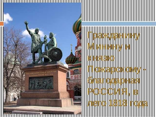 Гражданину Минину и князю Пожарскому - благодарная РОССИЯ, в лето 1818 года