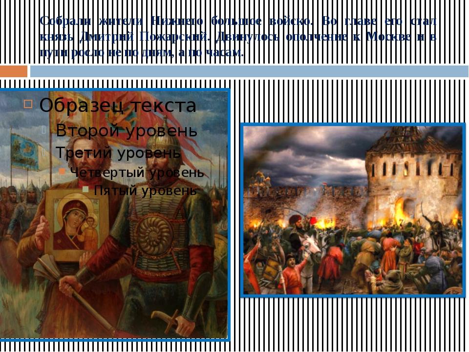 Собрали жители Нижнего большое войско. Во главе его стал князь Дмитрий Пожар...