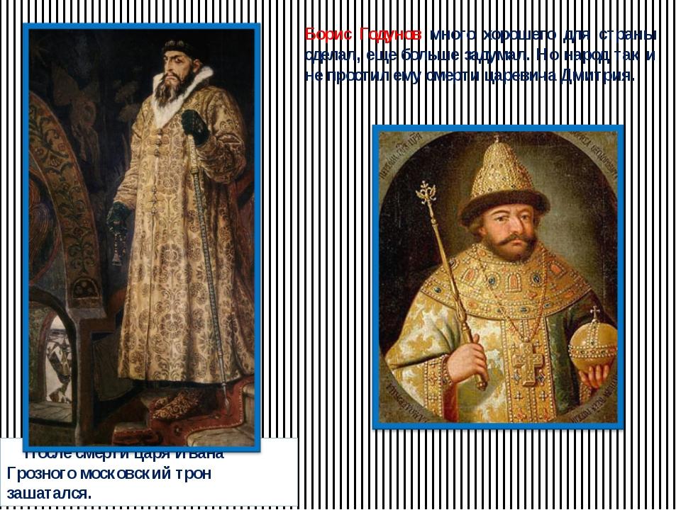 После смерти царя Ивана Грозного московский трон зашатался. Борис Годунов мн...