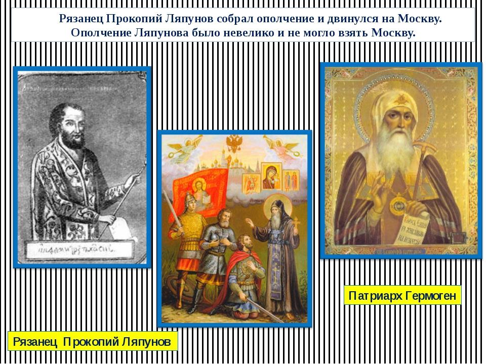 Рязанец Прокопий Ляпунов собрал ополчение и двинулся на Москву. Ополчение Ля...