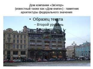 Дом компании «Зи́нгер» (известный также как «Дом книги») - памятник архитекту