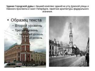 Здание Городской думы с башней комплекс зданий на углу Думской улицы и Невско