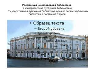 Российская национальная библиотека ( Императорская публичная библиотека) Госу