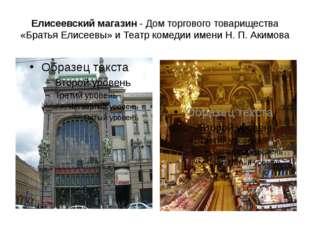 Елисеевский магазин - Дом торгового товарищества «Братья Елисеевы» и Театр ко