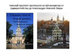 Невский проспект протянулся на 4,5 километра от Адмиралтейства до Александро-