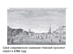 Невский проспект не сразу стал центральной улицей города. Изначально его тра