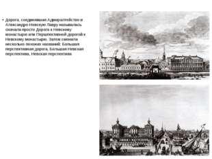 Дорога, соединявшая Адмиралтейство и Александро-Невскую Лавру называлась снач
