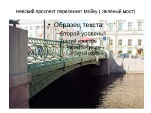 Невский проспект пересекает Мойку ( Зелёный мост)