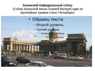 Казанский Кафедральный собор (Собор Казанской иконы Божией Матери) один из кр