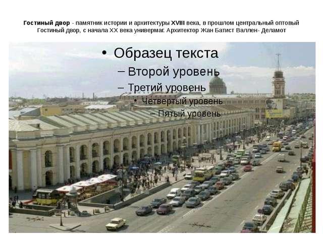 Гостиный двор - памятник истории и архитектуры XVIII века, в прошлом централь...