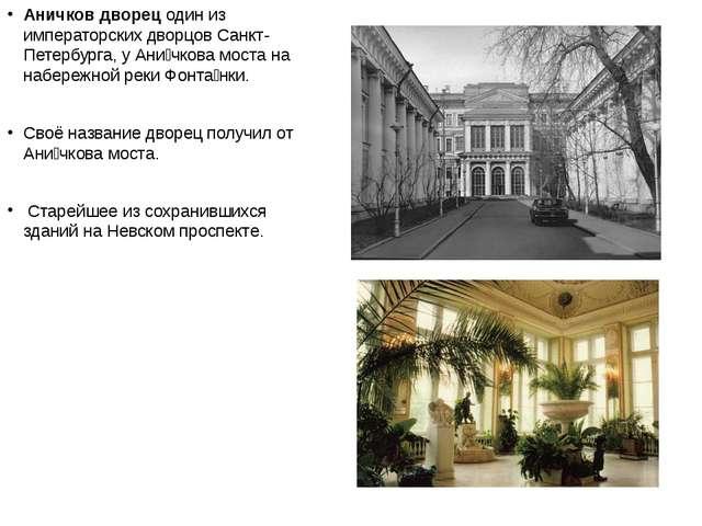 Аничков дворец один из императорских дворцов Санкт-Петербурга, у Ани́чкова мо...