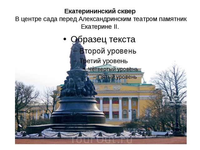 Екатерининский сквер В центре сада перед Александринским театром памятник Ека...