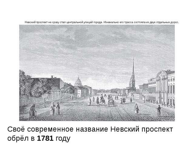 Невский проспект не сразу стал центральной улицей города. Изначально его тра...