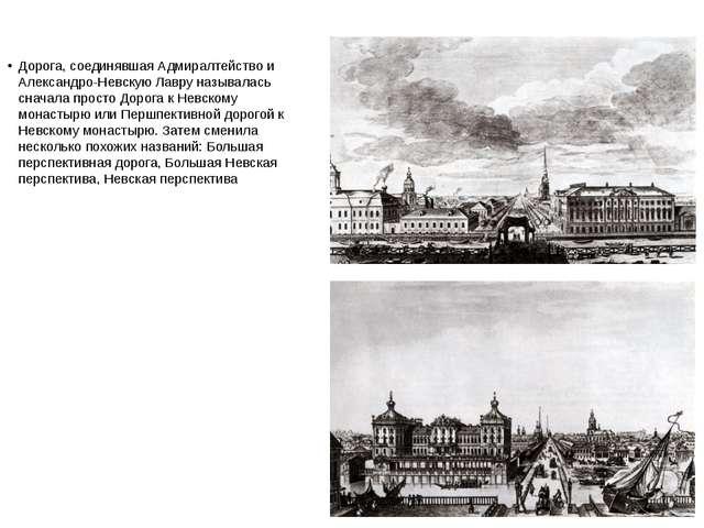 Дорога, соединявшая Адмиралтейство и Александро-Невскую Лавру называлась снач...