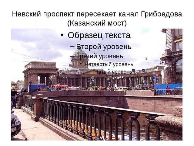 Невский проспект пересекает канал Грибоедова (Казанский мост)