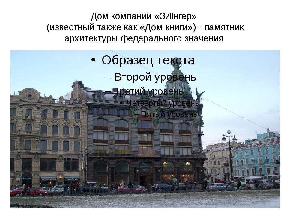Дом компании «Зи́нгер» (известный также как «Дом книги») - памятник архитекту...