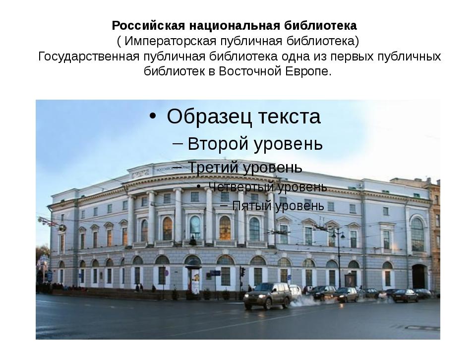 Российская национальная библиотека ( Императорская публичная библиотека) Госу...