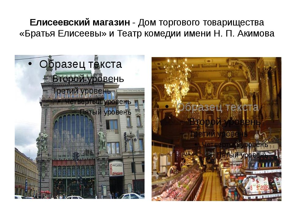 Елисеевский магазин - Дом торгового товарищества «Братья Елисеевы» и Театр ко...