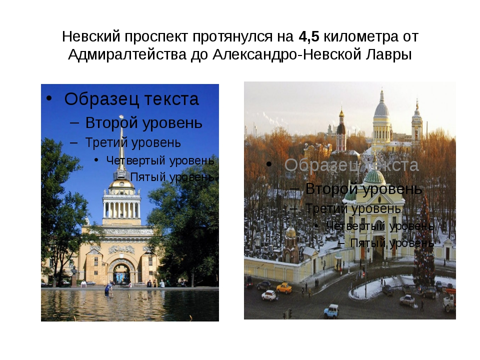 Невский проспект протянулся на 4,5 километра от Адмиралтейства до Александро-...