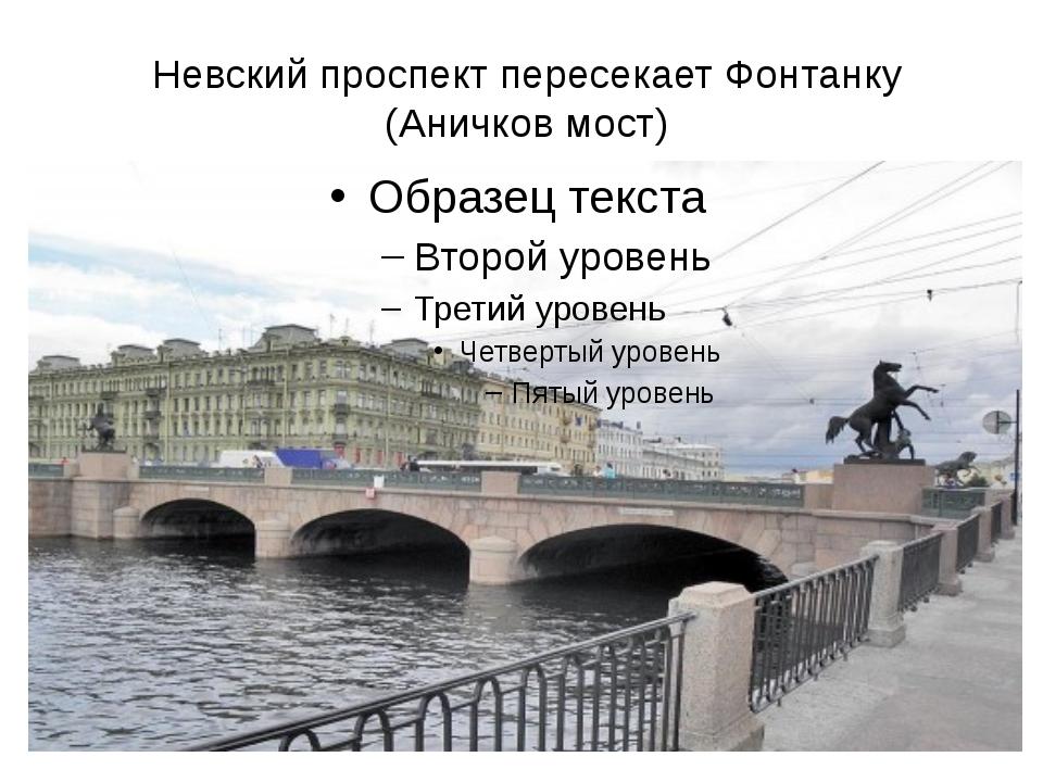 Невский проспект пересекает Фонтанку (Аничков мост)