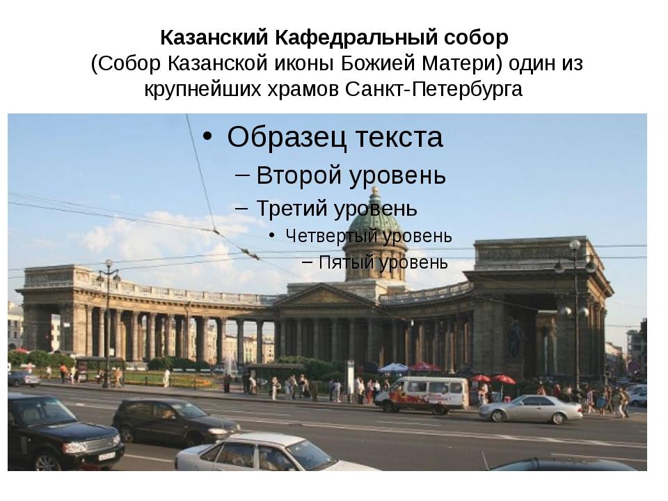 Казанский Кафедральный собор (Собор Казанской иконы Божией Матери) один из кр...