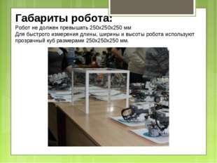 Габариты робота: Робот не должен превышать 250х250х250 мм Для быстрого измере