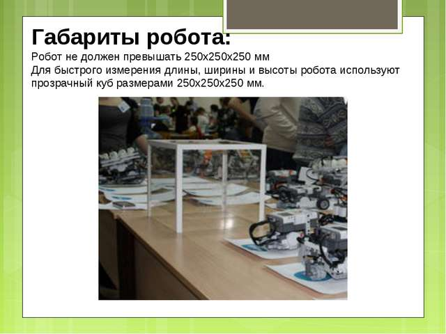 Габариты робота: Робот не должен превышать 250х250х250 мм Для быстрого измере...