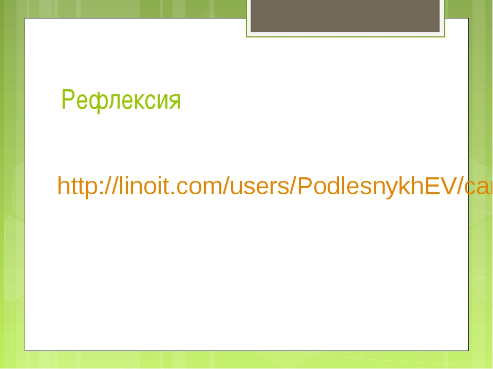 Рефлексия http://linoit.com/users/PodlesnykhEV/canvases/reflexsiya_roboty