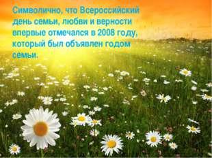 Символично, что Всероссийский день семьи, любви и верности впервые отмечался