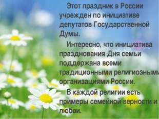 Этот праздник в России учрежден по инициативе депутатов Государственной Думы