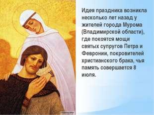 Идея праздника возникла несколько лет назад у жителей города Мурома (Владимир