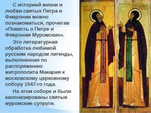 С историей жизни и любви святых Петра и Февронии можно познакомиться, прочит