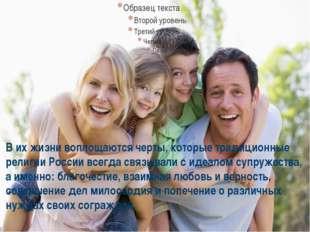 В их жизни воплощаются черты, которые традиционные религии России всегда связ