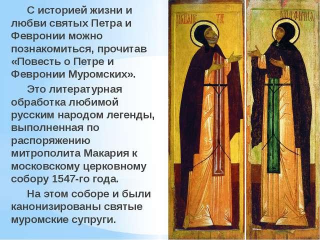 С историей жизни и любви святых Петра и Февронии можно познакомиться, прочит...