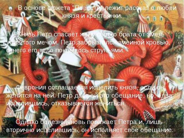 """В основе сюжета """"Повести"""" лежит рассказ о любви князя и крестьянки.  Князь..."""