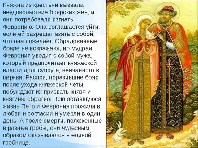Княжна из крестьян вызвала неудовольствие боярских жен, и они потребовали изг...