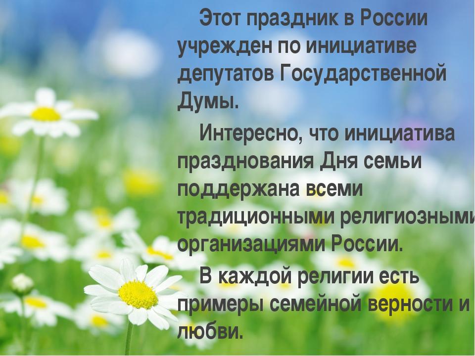 Этот праздник в России учрежден по инициативе депутатов Государственной Думы...