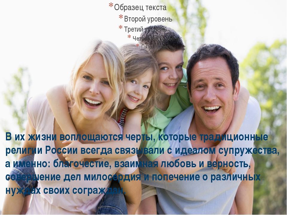 В их жизни воплощаются черты, которые традиционные религии России всегда связ...