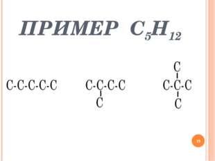 ПРИМЕР С5Н12