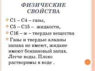 ФИЗИЧЕСКИЕ СВОЙСТВА С1 – С4 – газы, С5 – С15 – жидкости, С16 – ∞ – твердые ве
