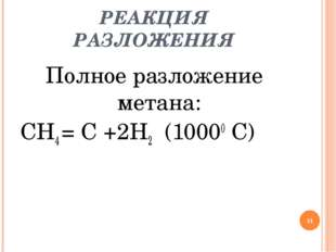 РЕАКЦИЯ РАЗЛОЖЕНИЯ Полное разложение метана: СН4 = С +2Н2 (10000 С)
