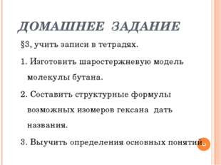ДОМАШНЕЕ ЗАДАНИЕ §3, учить записи в тетрадях. 1. Изготовить шаростержневую мо