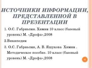 ИСТОЧНИКИ ИНФОРМАЦИИ, ПРЕДСТАВЛЕННОЙ В ПРЕЗЕНТАЦИИ 1. О.С. Габриэлян. Химия 1
