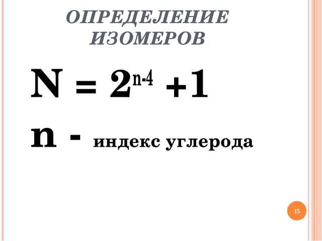 ОПРЕДЕЛЕНИЕ ИЗОМЕРОВ N = 2n-4 +1 n - индекс углерода