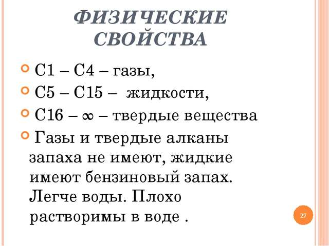 ФИЗИЧЕСКИЕ СВОЙСТВА С1 – С4 – газы, С5 – С15 – жидкости, С16 – ∞ – твердые ве...