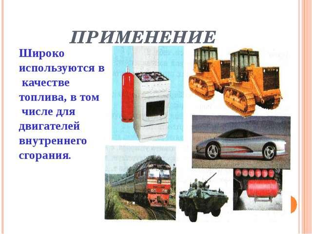 ПРИМЕНЕНИЕ Широко используются в качестве топлива, в том числе для двигателей...